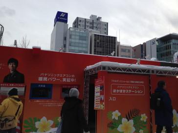 ぽかぽかステーション.JPG