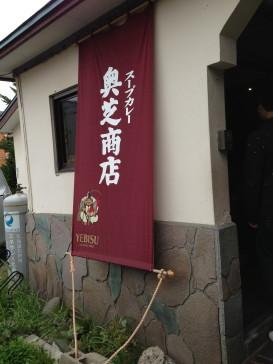 奥芝商店.JPG