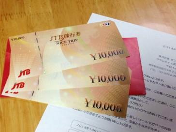 JTB旅行券.JPG